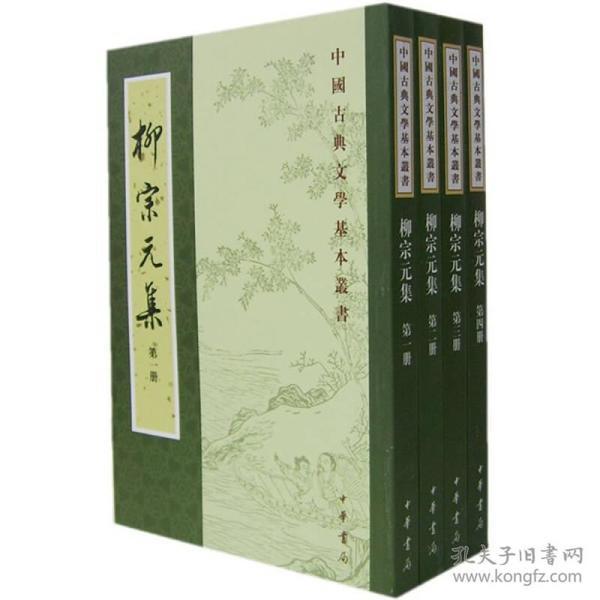 9787101024432柳宗元集(全4册)