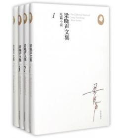 梁晓声文集(短篇小说共4册)