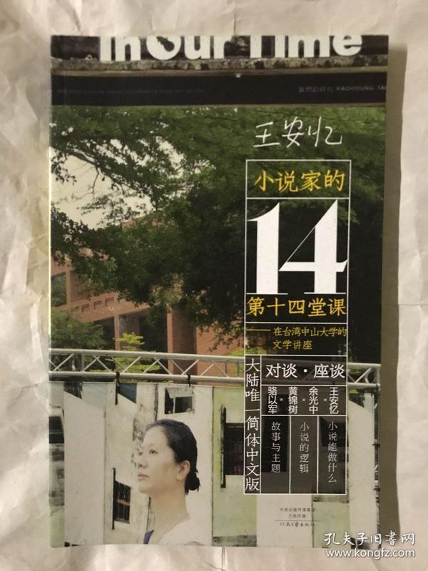 王安忆签名      小说家的第十四堂课