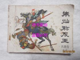 朱灿称反王——兴唐传之六,于骏治绘画