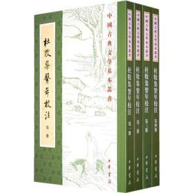9787101062199杜牧集系年校注-(全四册)