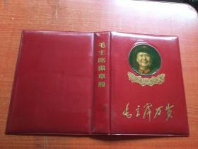 毛主席像章册 毛主席万岁  大16开 见图