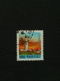 《中华民国邮票--花屿灯塔.梅花》(信销邮票2枚)