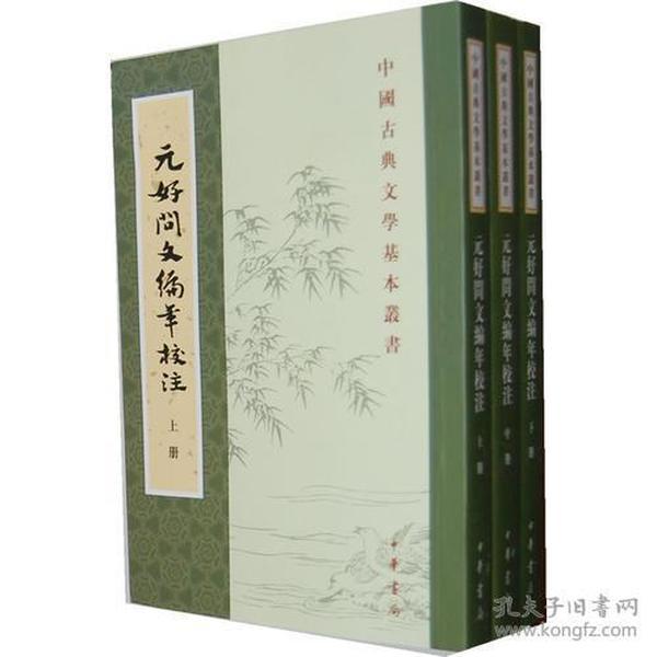 9787101082869元好问文编年校注(全三册)