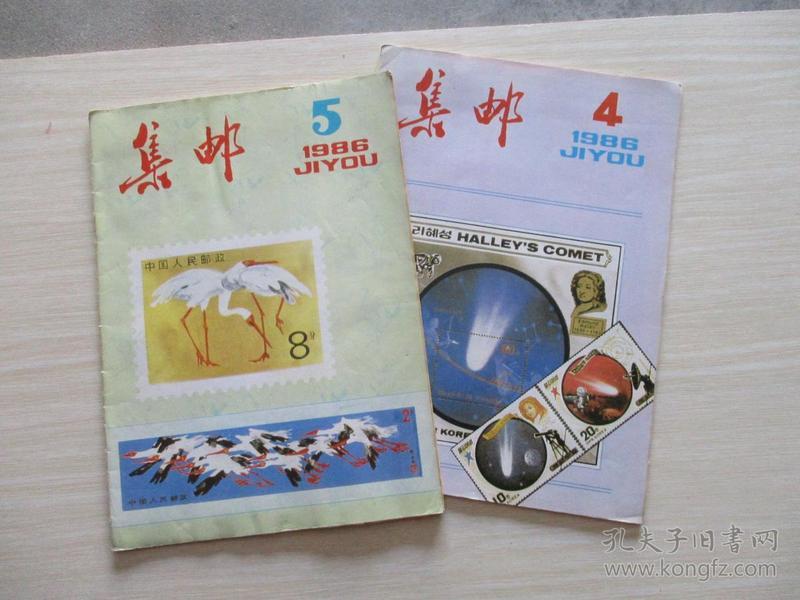 集邮1986年第4、5期 2本合售【408】