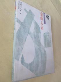 边缘人语(书趣文丛 --第一辑.6)