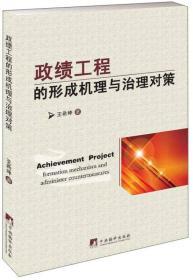 政绩工程的形成机理与治理对策