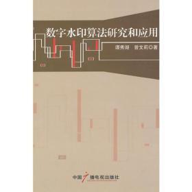 数字水印算法研究和应用