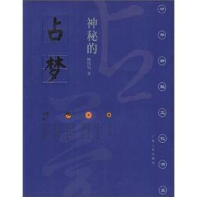 中华神秘文化书系:神秘的占梦(修订版 )