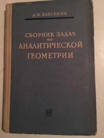 俄文原版:解析几何试题汇编