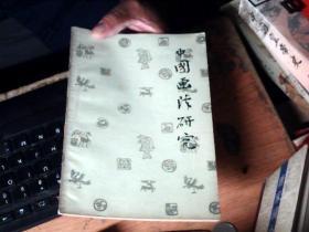 中国画法研究           7B