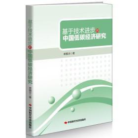 基于技术进步的中国低碳经济研究