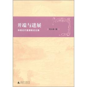 特价 开端与进展:华南近代基督教史论集