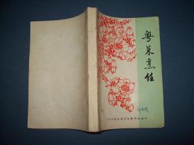 粤菜烹饪-1973年广州服务局烹调班教研组