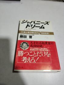 ジヤパニーズドリーム(日文)