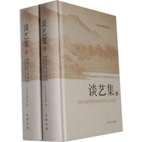 正版-谈艺集(全二册)