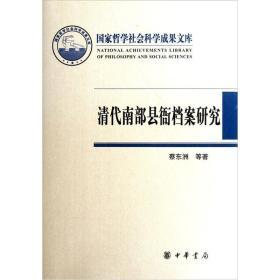 清代南部县衙档案研究(精)--国家哲学社会科学成果文库