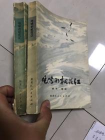 咆哮的松花江 上下册(作者签名赠本 文革时期签名本) 两册都签了!