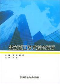 建筑施工技术综合实务