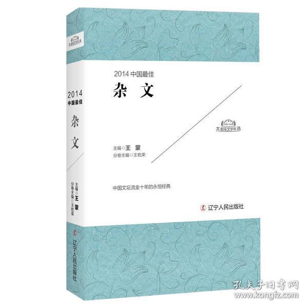 2014中国最佳.杂文