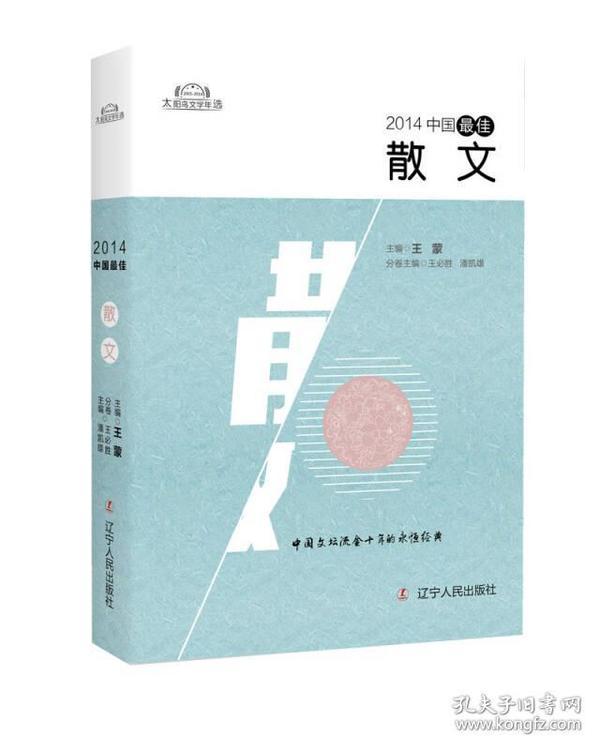 2014中国名佳.散文