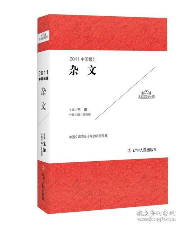 2011中国最佳.杂文