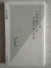 日文原版  チャンピオンズリーグ决胜 バルサ対マンU   ~「世界最高の一戦」を読み解く~