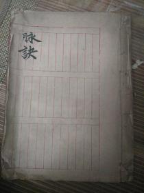 《脉诀》民国手写中医