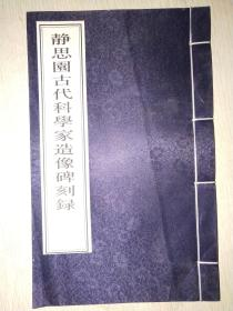 2003年,湖州蚕桑研究所印刷厂,线装,仅印五百册:《静思园古代科学家造像碑刻录》