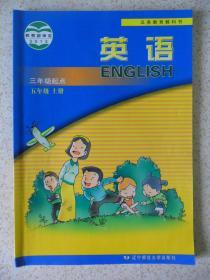 教科书 英语 五年级(上下)册