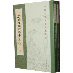 李长吉歌诗编年笺注全二册