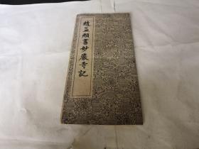 赵孟頫书妙严寺记【折叠本】1962年一版一印