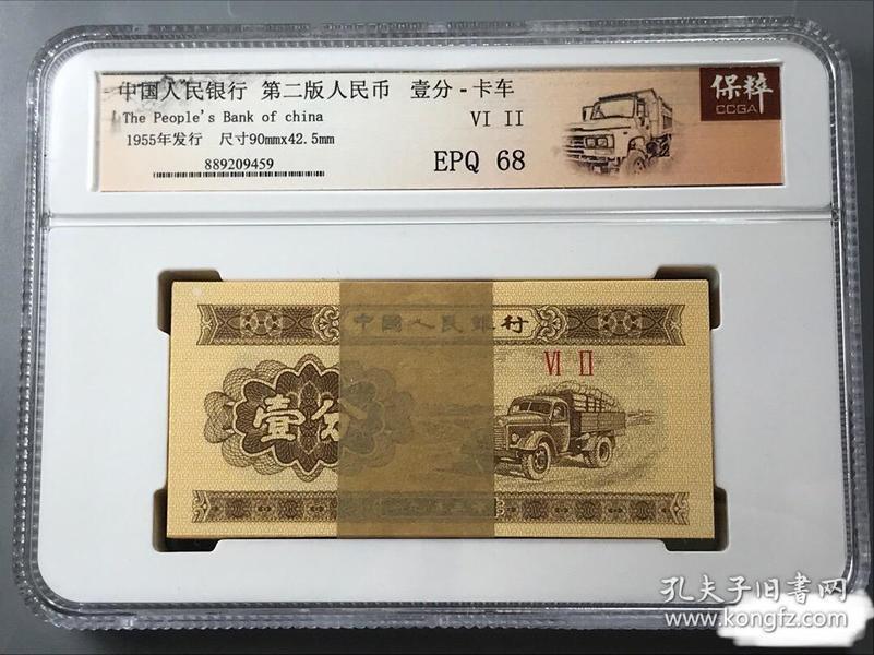 中国人民银行 第二套人民币 壹分纸币一整刀 保粹评级 EPQ68