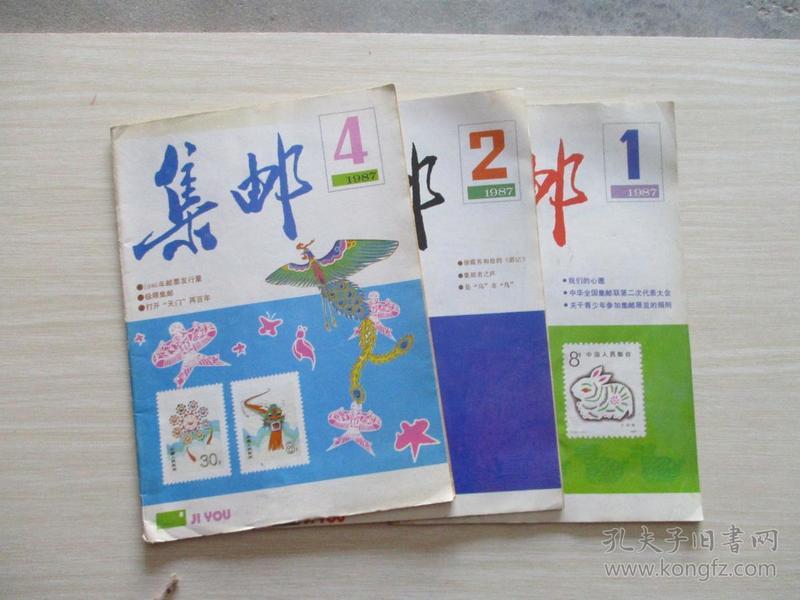 集邮1987年第1、2、4期 3本合售【408】