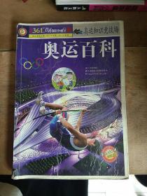 奥运百科(彩色图文版)