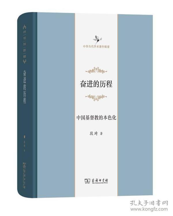 奋进的历程-中国基督教的本色化