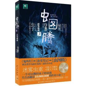 正版送书签hg-中国腾3-9787513308465