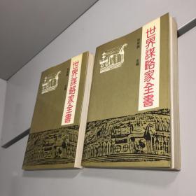 世界谋略家全书《 上下册》【1992年一版一印;压膜软装】【一版一印 95品+++ 内页干净 实图拍摄 看图下单 收藏佳品】