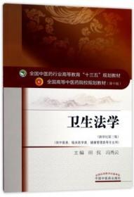 """全国中医药行业高等教育""""十三五""""规划教材卫生法学"""
