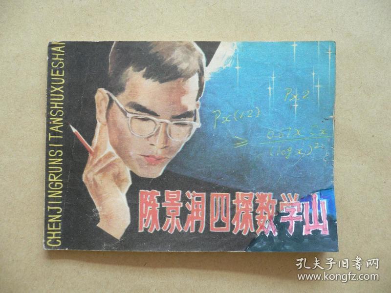 陈景润四探数学山   连环画