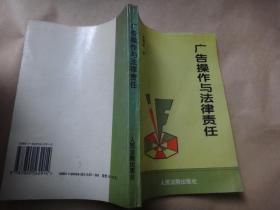 广告操作与法律责任 签名赠送著名刑法教授李希慧