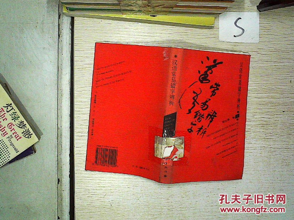 汉语常易错字辨析图片