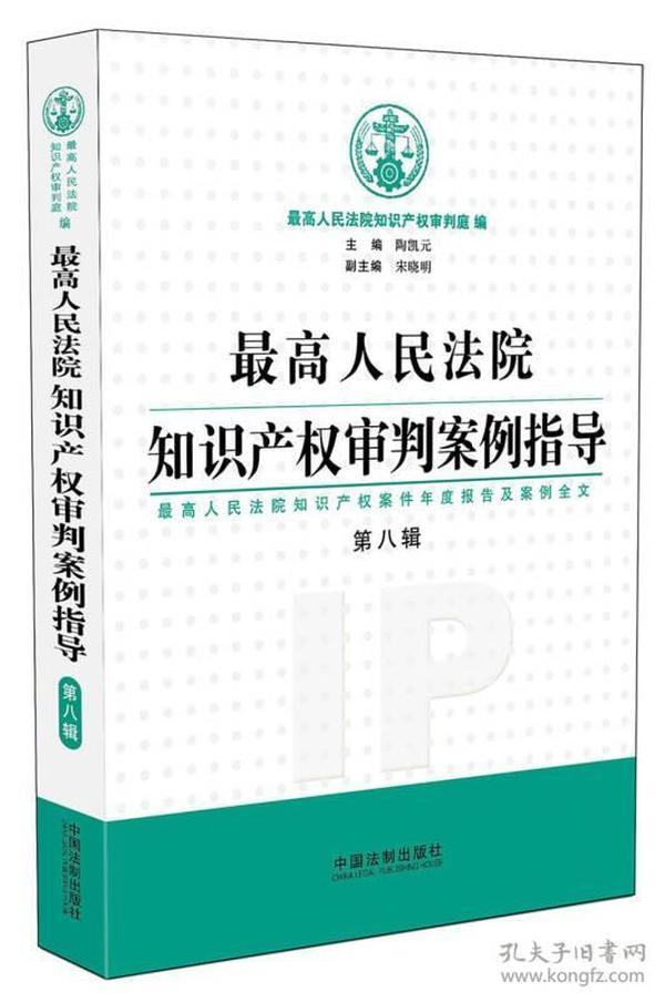 最高人民法院知识产权审判案例指导-第八辑