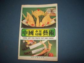 中国水果切雕艺术-中英对照