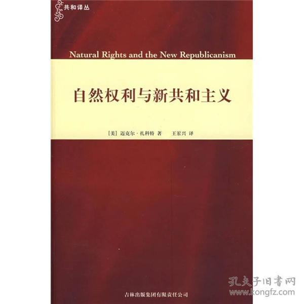 共和译丛:自然权利与新共和主义