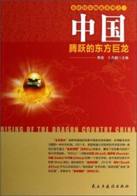 中国:腾跃的东方巨龙