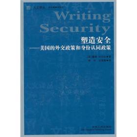 人文译丛:塑造安全-美国的外交政策和身份认同政策