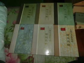 上海市文史研究馆馆员传略 全6册 精装 A4