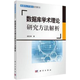 9787030488435数据库学术理论研究方法解析