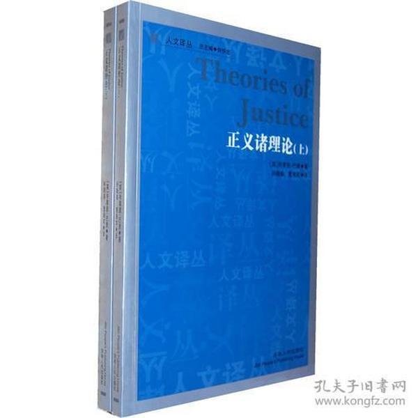 人文译丛:正义诸理论(上下册)